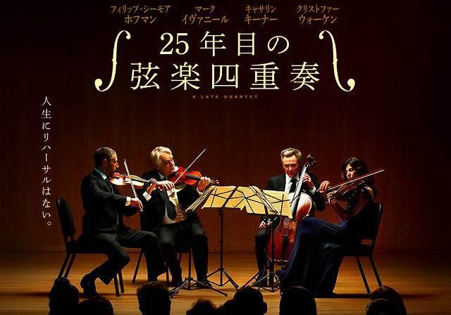 25年目の弦楽四十奏.jpg