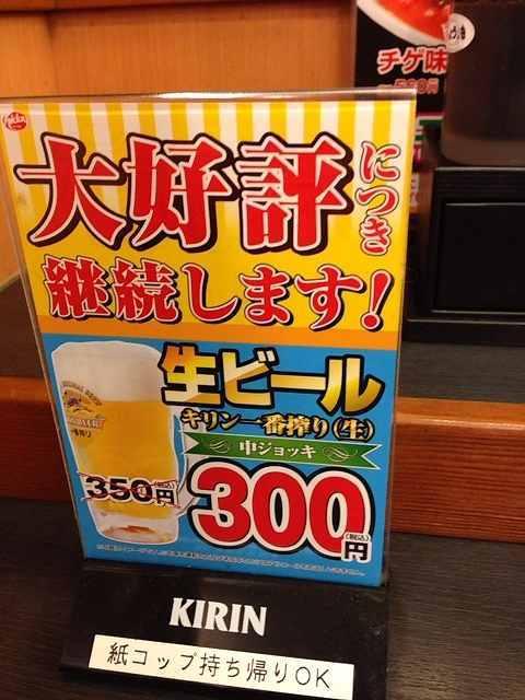 300円生ビール広告.jpg
