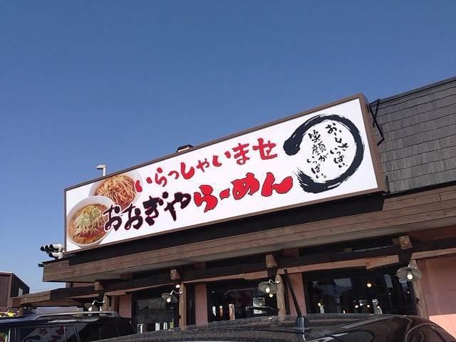 おおぎや1号店.jpg