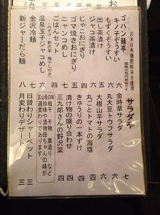 お品書き4.jpg