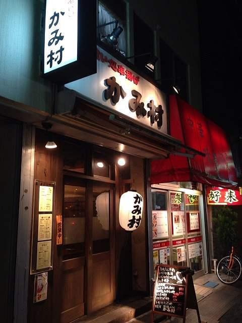かみ村2.jpg
