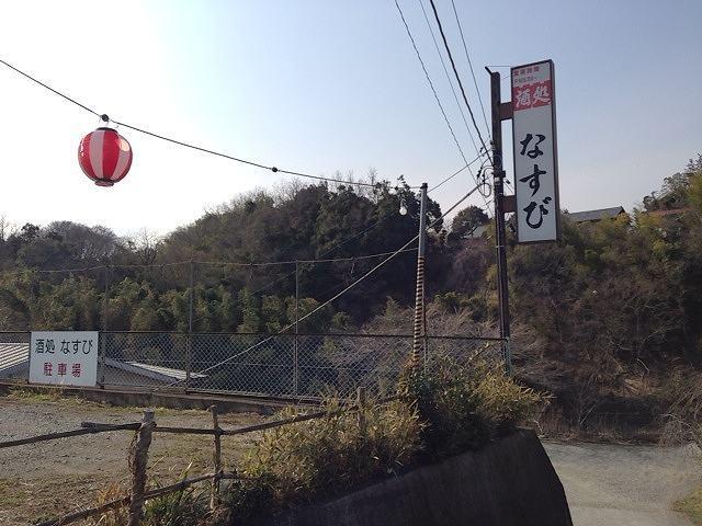なすび看板と滝山城.jpg