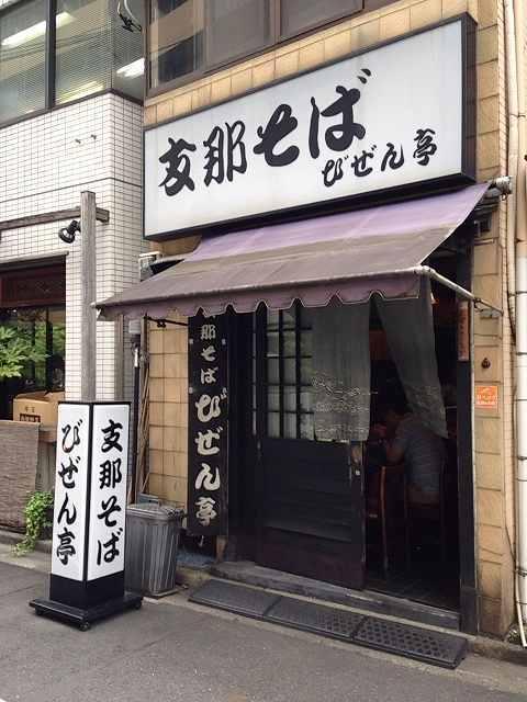 びぜん亭1.jpg