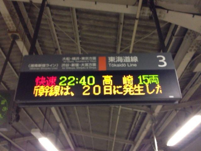 また帰りの電車が。。。.jpg
