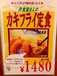 カキフライ定食.jpg