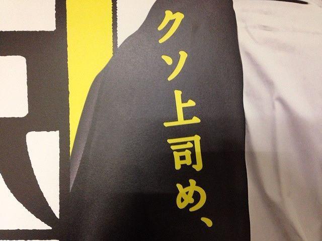 クソ上司め.jpg