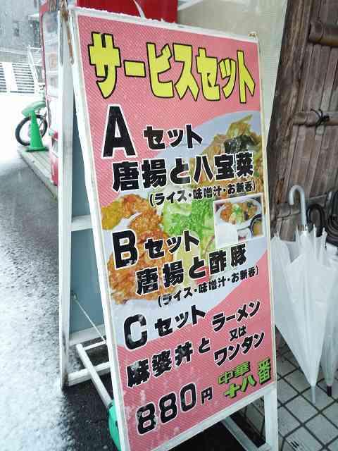 セットメニュー看板.jpg