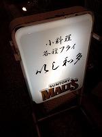 ソソル店2.jpg