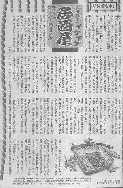 ニシン山椒漬の巻.jpg