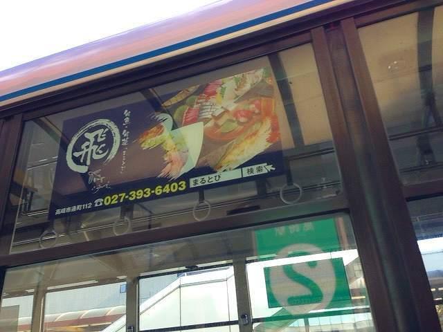 バス広告1.jpg