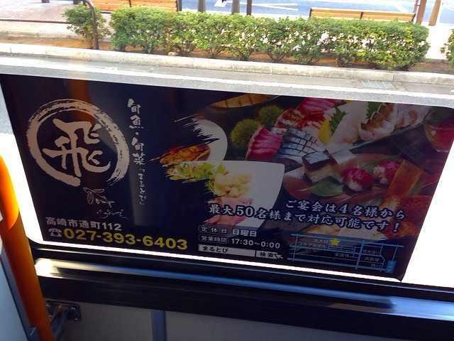 バス広告2.jpg