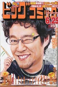 ビッグコミック表紙.jpg