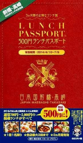 ランチパスポート前橋高崎.jpg