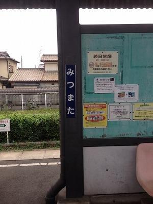 三俣駅.jpg