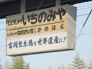 上州一ノ宮駅構内2.jpg