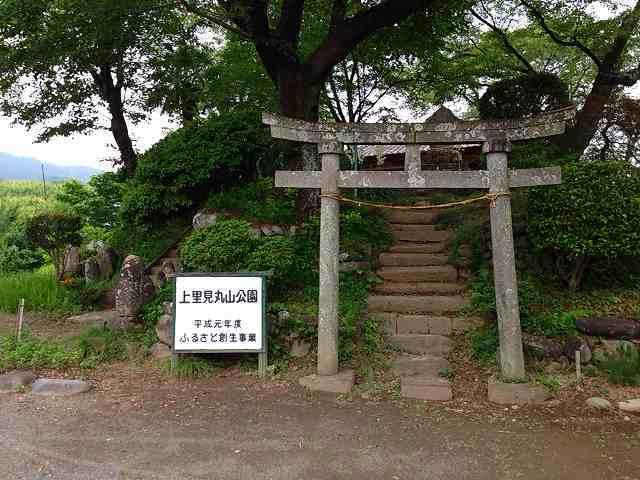 上里見丸山公園.jpg