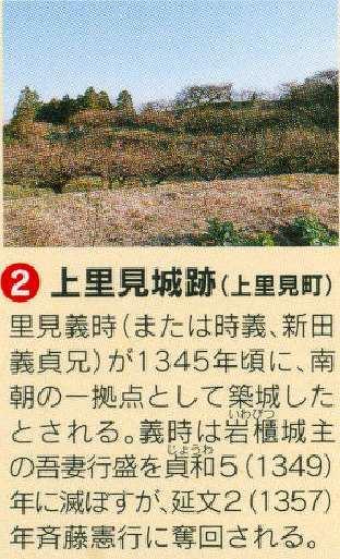 上里見城の記載.jpg