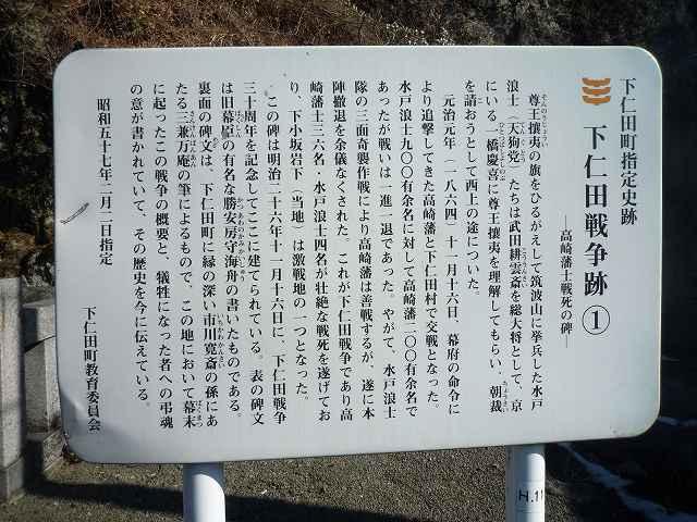 下仁田戦争説明版.jpg