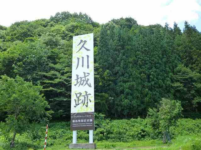 久川城大看板.jpg