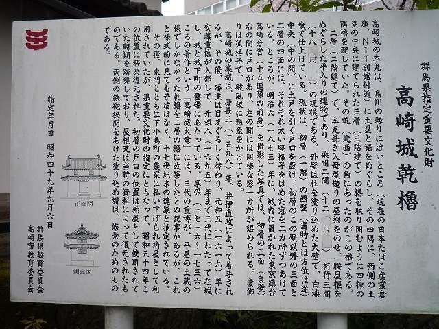 乾櫓解説版.jpg