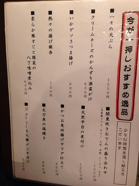 今宵のおススメ.jpg