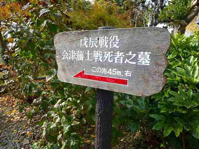 会津藩戦死者の墓へ.jpg