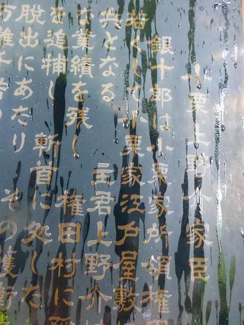 佐藤銀十郎の墓説明2.jpg