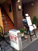 処理済~店入口.jpg