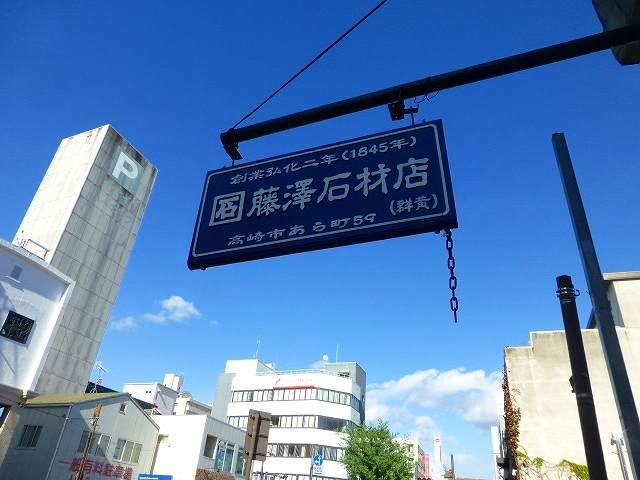 創業弘化2年.jpg