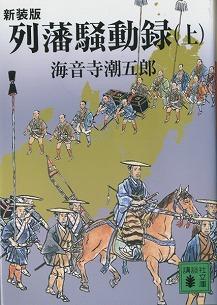 加賀騒動の本1.jpg