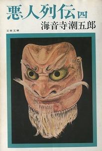 加賀騒動の本2.jpg