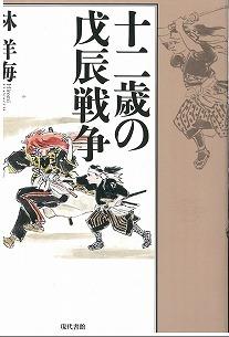十二歳の戊辰戦争.jpg