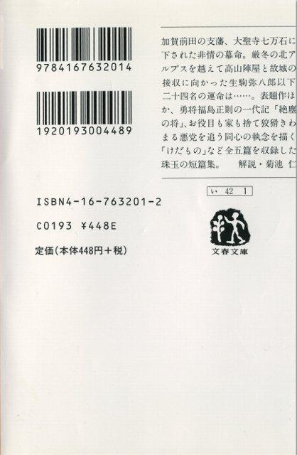 受城異聞記2.jpg