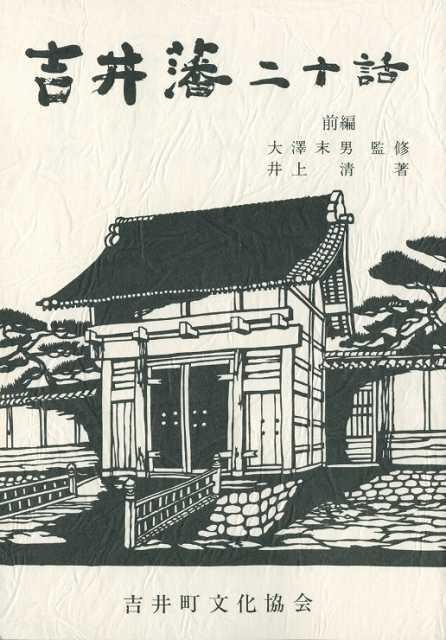 吉井藩二十話.jpg