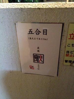 外階段の踊り場.jpg