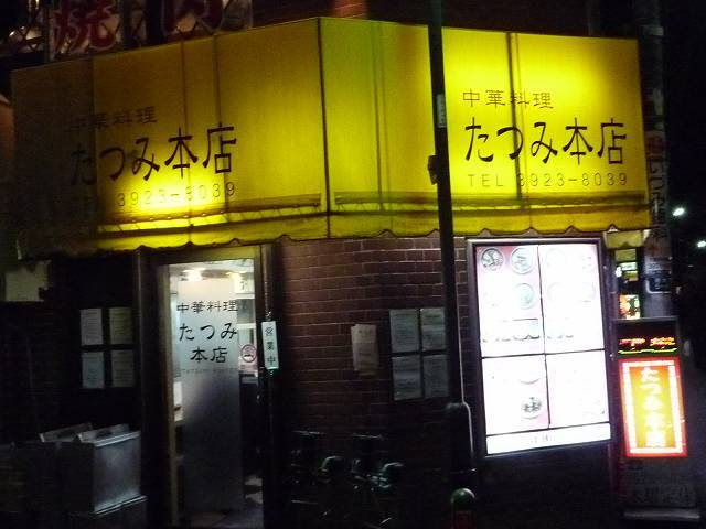夜のたつみ本店.jpg
