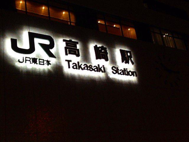 夜の上州玄関口.jpg