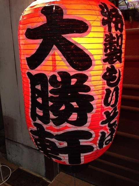 大勝軒の赤提灯.jpg