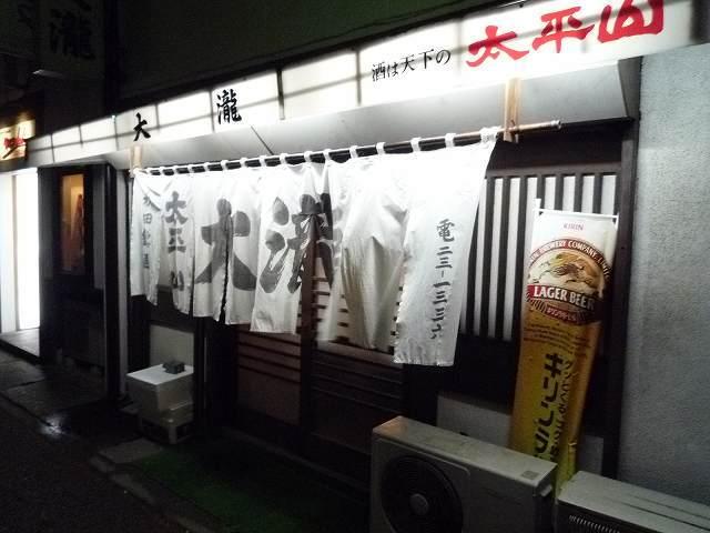 大瀧.jpg