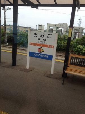 大胡駅.jpg