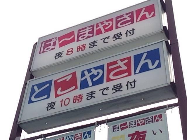 姉妹店?.jpg