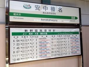 安中榛名駅上りホーム2.jpg