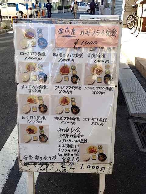 定食看板.jpg