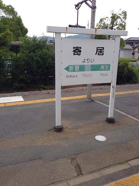 寄居駅.jpg