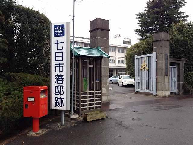 富岡高校(七日市藩邸跡).jpg