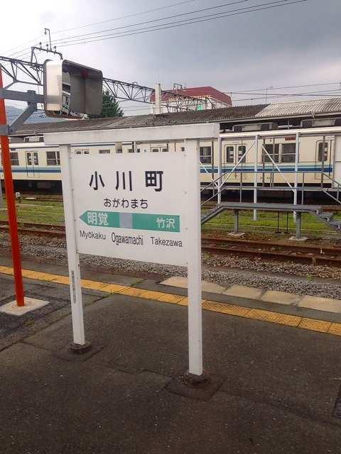 小川町.jpg
