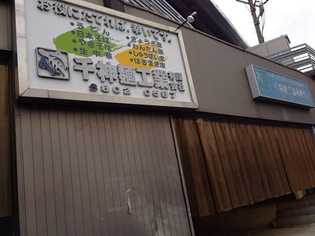 幻の製麺工場.jpg