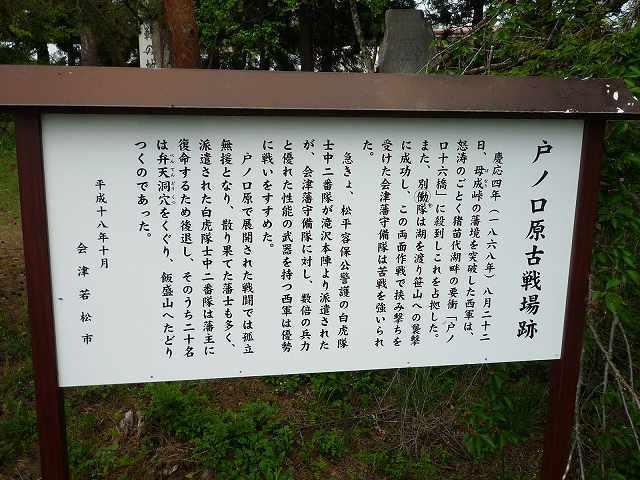 戸の口原古戦場1.jpg