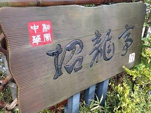 招龍亭1.jpg