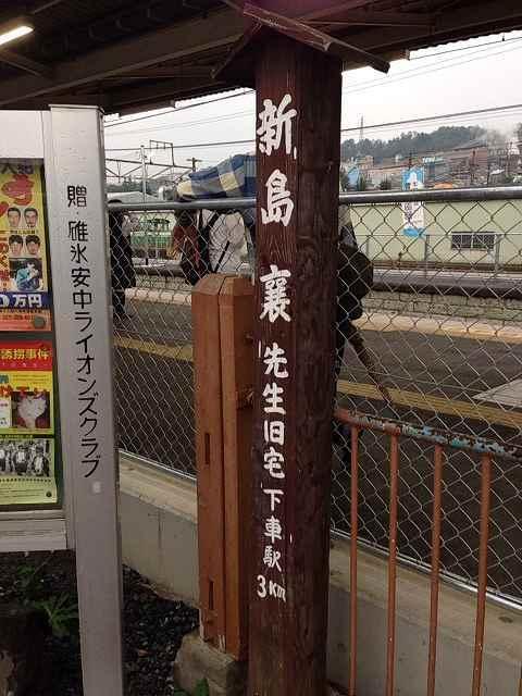 新島襄先生下車駅.jpg